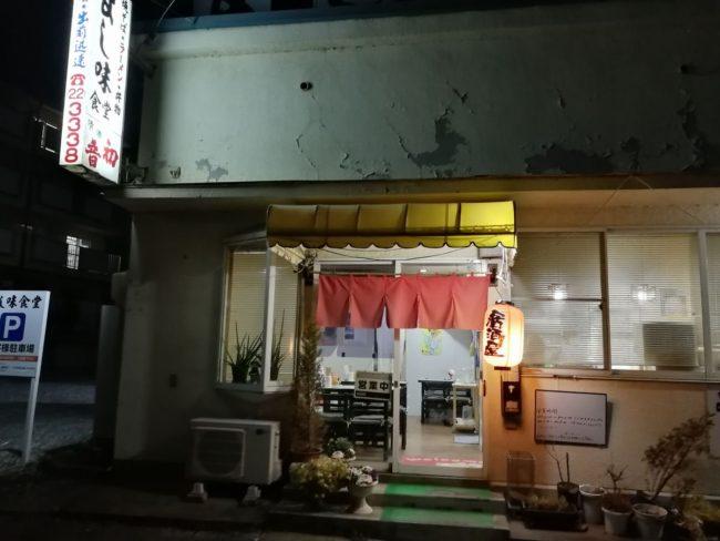よし味食堂外観(夜)