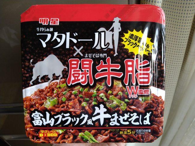 富山ブラック風牛まぜそばのパッケージ