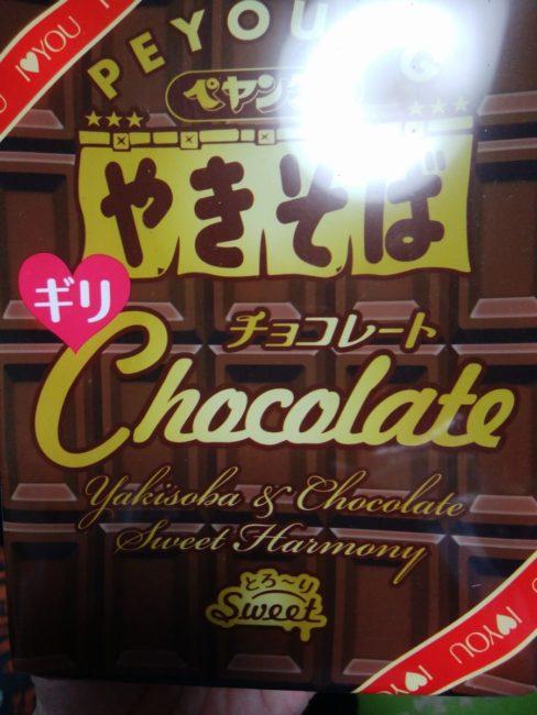 ペヤングやきそばギリチョコレートのパッケージ
