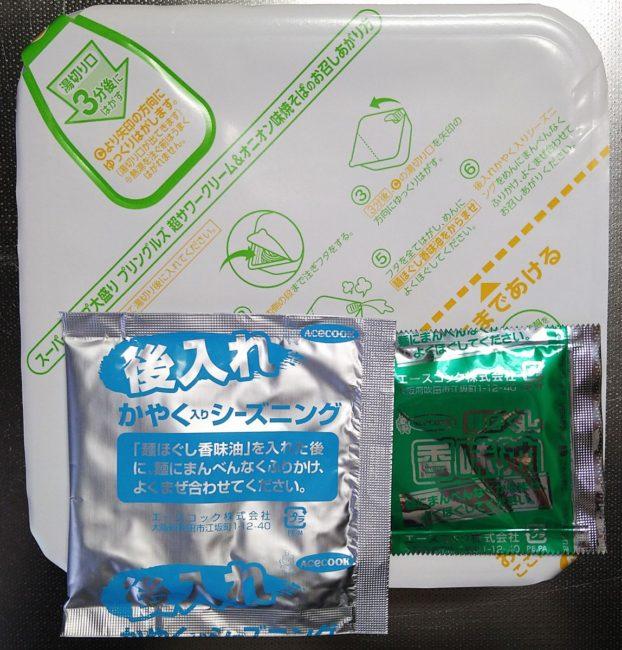 スーパーカップ焼そば超サワークリーム&オニオン味のパッケージ内