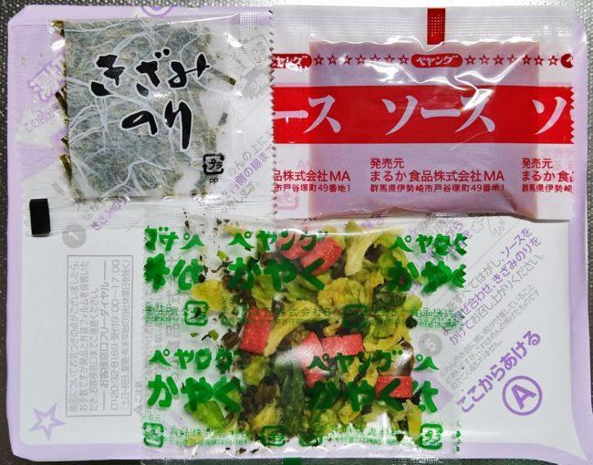 ペヤングやきそばピリ辛高菜明太子味のパッケージ内