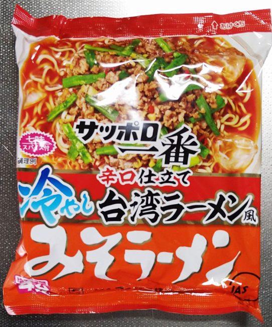 サッポロ一番みそラーメン 冷やし台湾ラーメン風辛口仕立てのパッケージ