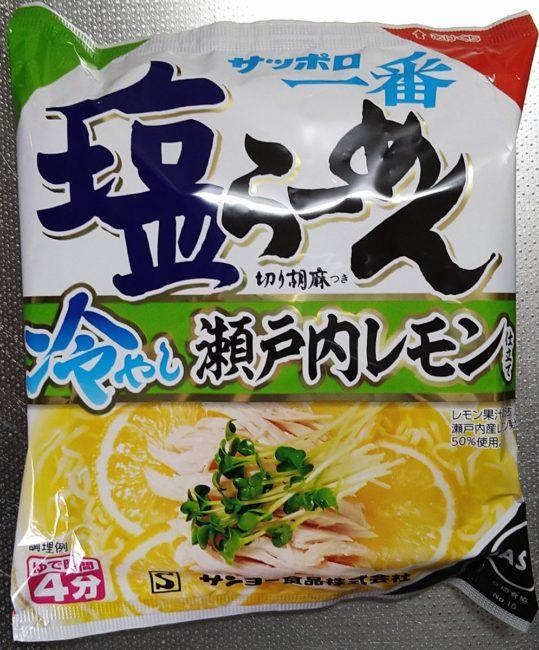サッポロ一番塩らーめん 冷やし瀬戸内レモン仕立てのパッケージ